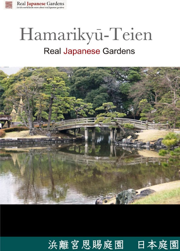 Hamarikyū Teien